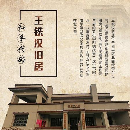 王铁汉旧居